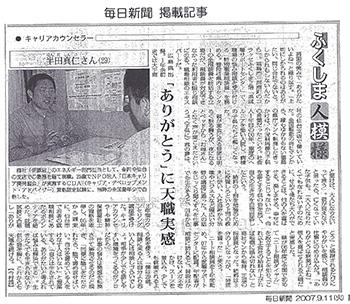 新聞掲載記事(2007.9-2011.3)