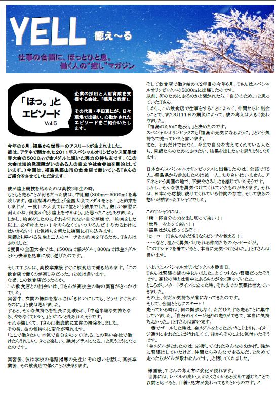 YELL新聞2011.12冬号