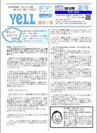YELL新聞2012.夏号