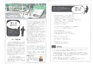 YELL新聞2010.10秋号