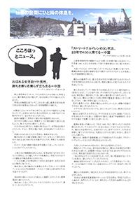 YELL新聞2011.1冬号