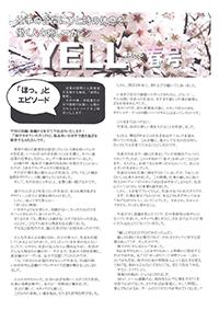 YELL新聞2011.4春号