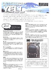 YELL新聞2011.4s特別号