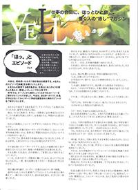 YELL新聞2011.8夏号