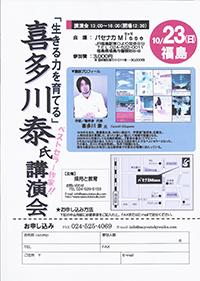 喜多川泰氏講演会10/23(日)