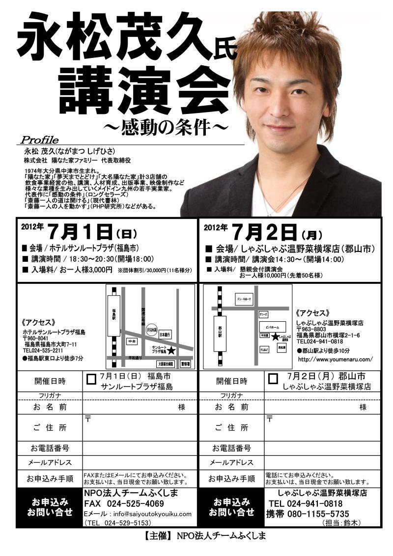 永松茂久氏講演会7/1(日),7/2(月)